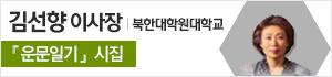 171101_김선향이사장